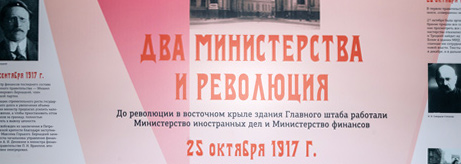 "Opening of the exhibition """"The Two Ministries and the Revolution"""