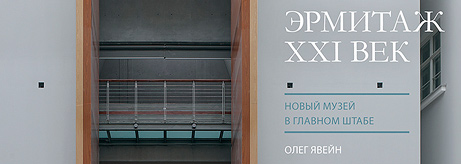 "Book presentation ""The Hermitage of the 21st Century. The New Art Museum at the General Staff Building"""