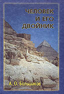 Publication: Andrey Bolshakov Man and His Double in Egyptian Ideology of the Old Kingdom