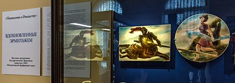 "Exhibition ""Inspired by the Hermitage"""